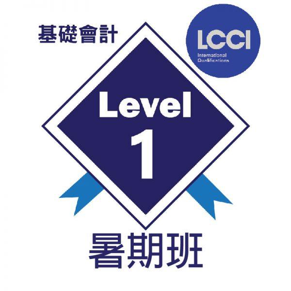 lcci level 1課程