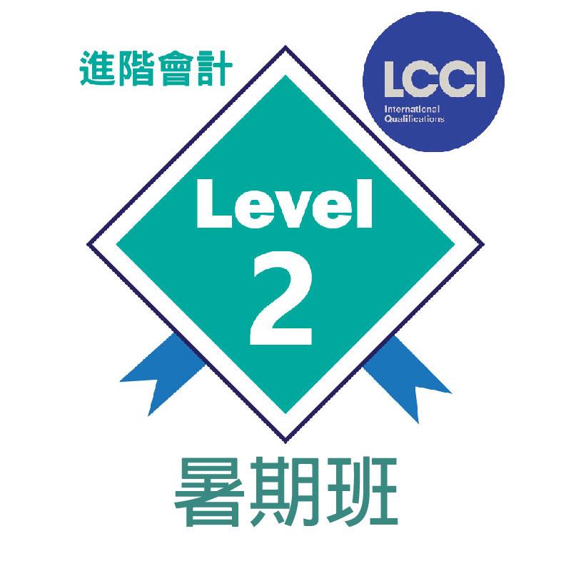 lcci level 2課程