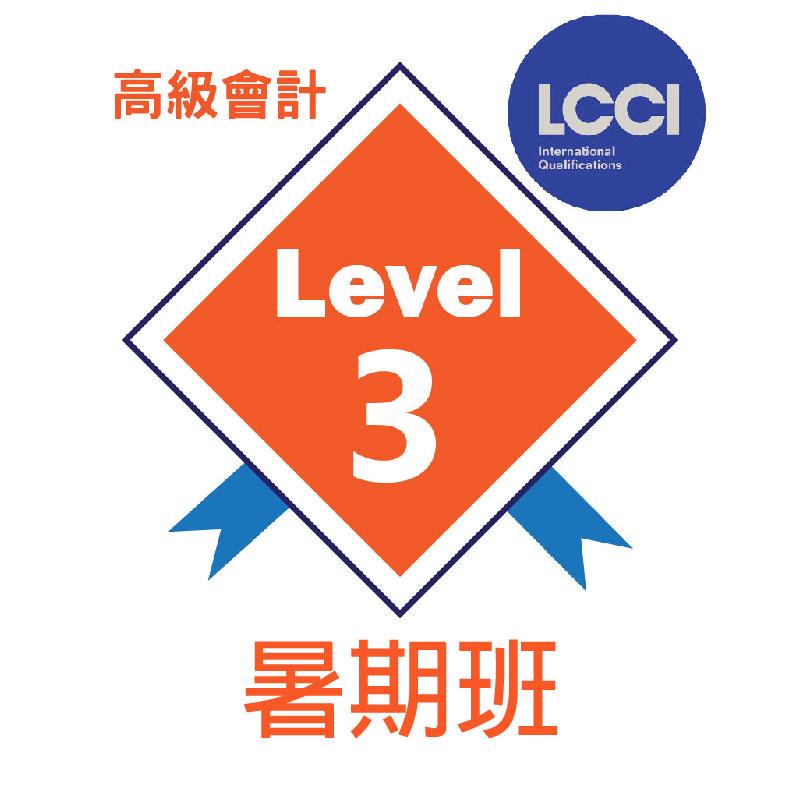 lcci level 3課程